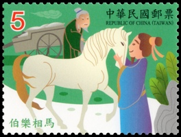 Sp. 619 Chinese Idiom Stories Postage Stamps