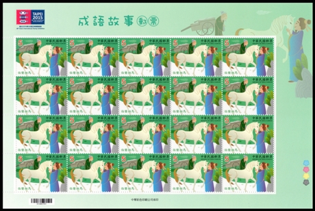(特619.1a)特619  成語故事郵票