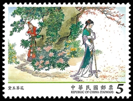 "Sp.620 Chinese Classic Novel ""Red Chamber Dream"" Postage Stamps (Issue of 2015)"