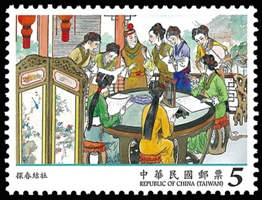 """(Sp.620.2)Sp.620 Chinese Classic Novel """"Red Chamber Dream"""" Postage Stamps (Issue of 2015)"""