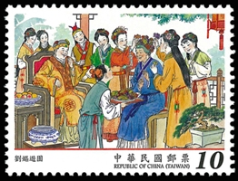 特620 中國古典小說郵票—紅樓夢(104年版)