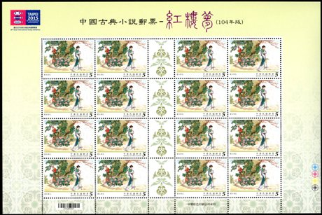 (特620.1a )特620 中國古典小說郵票—紅樓夢(104年版)