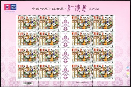 """(Sp.620.2a)Sp.620 Chinese Classic Novel """"Red Chamber Dream"""" Postage Stamps (Issue of 2015)"""