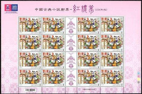 (特620.2a )特620 中國古典小說郵票—紅樓夢(104年版)