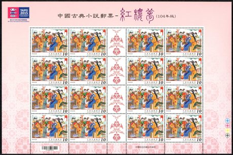 """(Sp.620.3a)Sp.620 Chinese Classic Novel """"Red Chamber Dream"""" Postage Stamps (Issue of 2015)"""