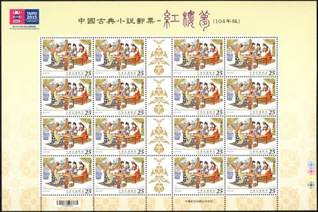 """(Sp.620.4a)Sp.620 Chinese Classic Novel """"Red Chamber Dream"""" Postage Stamps (Issue of 2015)"""