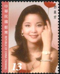 特621 鄧麗君郵票