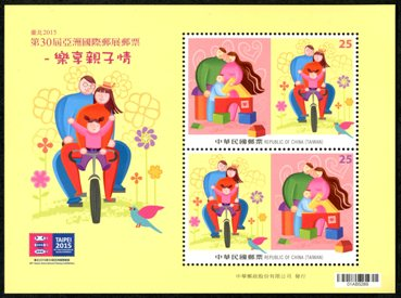 (Sp.623 )D623 TAIPEI 2015 - 30th Asian International Stamp Exhibition Postage Stamps: Family Comes First