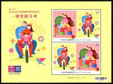 (特623.3)特 623  臺北2015第30屆亞洲國際郵展郵票-樂享親子情