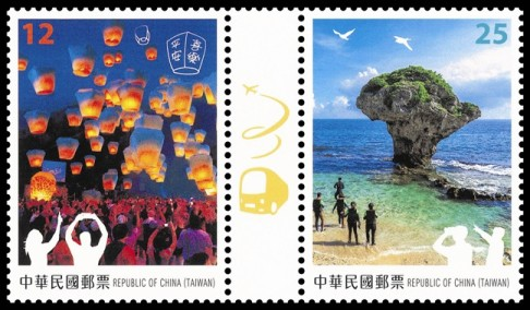Sp.624 TAIPEI 2015 - 30th Asian International Stamp Exhibition Postage Stamps: Invites You to Visit Taiwan