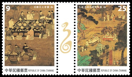 Sp.625TAIPEI 2015 - 30th Asian International Stamp Exhibition Postage Stamps: Stamps on Paintings Depicting Literary Gatherings