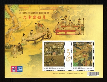 (Sp.625.3)Sp.625TAIPEI 2015 - 30th Asian International Stamp Exhibition Postage Stamps: Stamps on Paintings Depicting Literary Gatherings