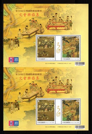 (Sp.625.4)Sp.625TAIPEI 2015 - 30th Asian International Stamp Exhibition Postage Stamps: Stamps on Paintings Depicting Literary Gatherings