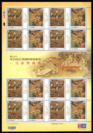 (Sp.625.1- 625.2a )Sp.625TAIPEI 2015 - 30th Asian International Stamp Exhibition Postage Stamps: Stamps on Paintings Depicting Literary Gatherings