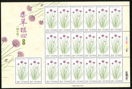 (Sp.626.1a)Sp.626 Herb Plants Postage Stamps (Issue of 2015)