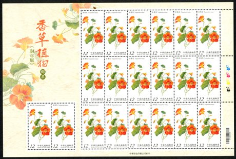 (Sp.626.3a)Sp.626 Herb Plants Postage Stamps (Issue of 2015)