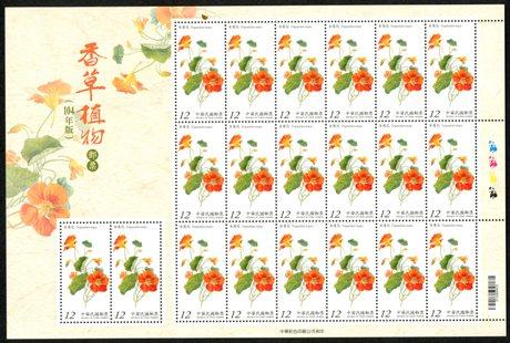 (特626.3a)特626  香草植物郵票(104年版)