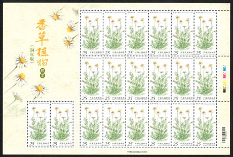 (Sp.626.4a)Sp.626 Herb Plants Postage Stamps (Issue of 2015)