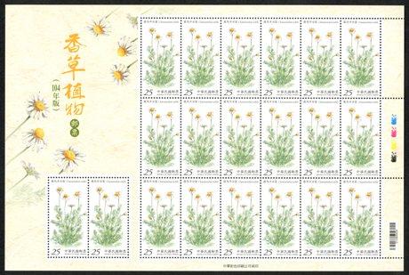 (特626.4a)特626  香草植物郵票(104年版)