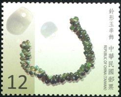 特627臺灣史前文物郵票