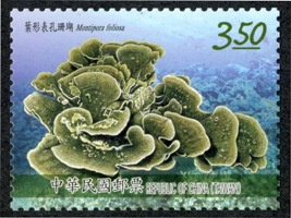 Sp.628 Corals of Taiwan Postage Stamps (Issue of 2015)