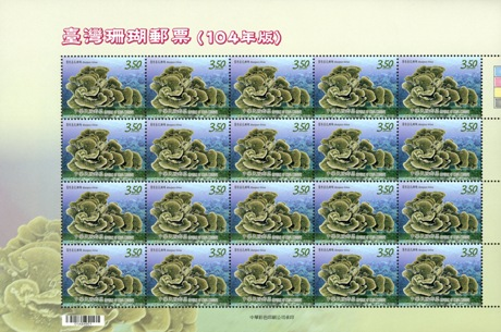 (Sp.628.1a)Sp.628 Corals of Taiwan Postage Stamps (Issue of 2015)
