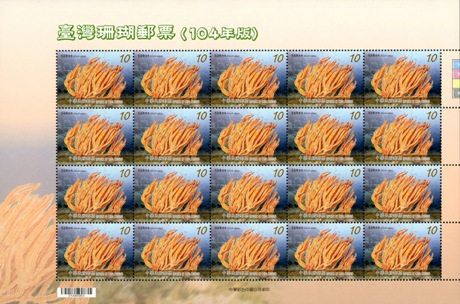(Sp.628.3a)Sp.628 Corals of Taiwan Postage Stamps (Issue of 2015)
