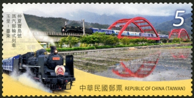Sp.630 Railway Tourism of Taiwan Postage Stamps
