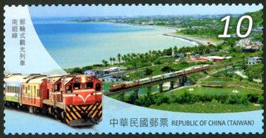 (特630.2)特630    臺灣鐵道觀光郵票