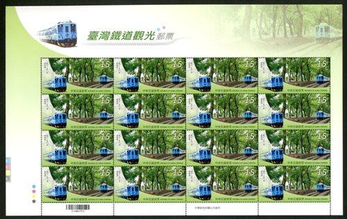 (特630.3a )特630    臺灣鐵道觀光郵票