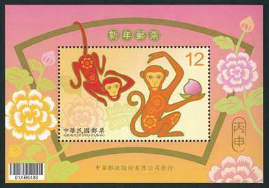 (特631.3)特 631    新年郵票(104年版)