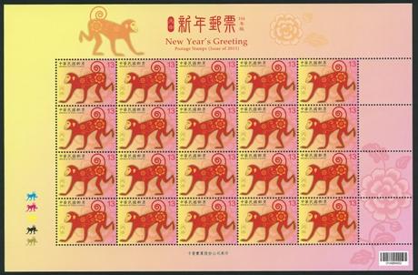 (特631.2a)特 631    新年郵票(104年版)