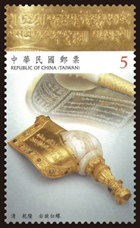 Sp.632 National Palace Museum Southern Branch Opening Exhibitions Postage Stamps