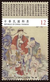 (特632.3 )特 632   國立故宮博物院南部院區開館首展郵票