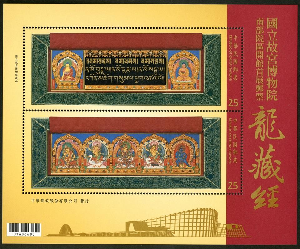 (特632.4)特 632   國立故宮博物院南部院區開館首展郵票