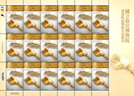 (特632.1a )特 632   國立故宮博物院南部院區開館首展郵票