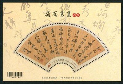 ( 特633.2 )特633  扇面書畫郵票小全張