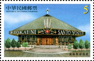 Sp.634 Famous Church Architecture in Taiwan Postage Stamps