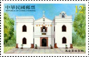 (特634.3)特634臺灣教堂郵票
