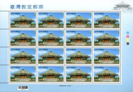 (特634.1a )特634臺灣教堂郵票