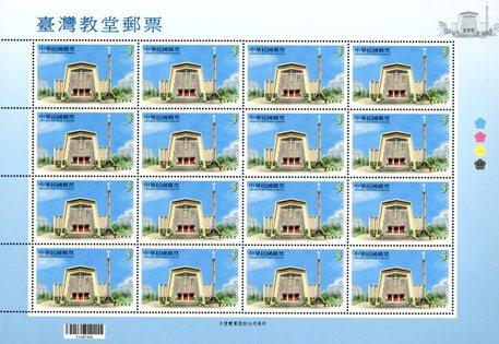 ( 特634.2a )特634臺灣教堂郵票