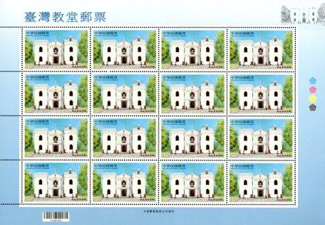 (特634.3a )特634臺灣教堂郵票