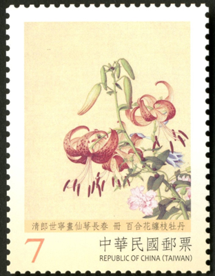 (Sp.635.11)Sp.635 Ancient Chinese Paintings from the National Palace Museum Postage Stamps: Immortal Blossoms of an Eternal Spring (II)
