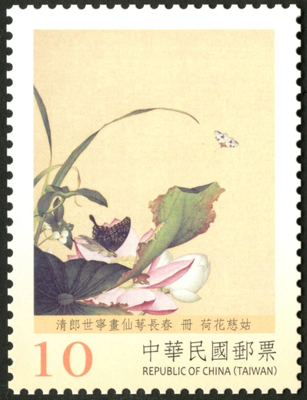 (Sp.635.13)Sp.635 Ancient Chinese Paintings from the National Palace Museum Postage Stamps: Immortal Blossoms of an Eternal Spring (II)