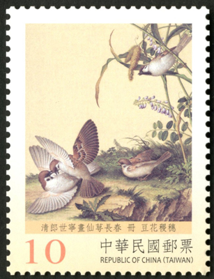 (Sp.635.14)Sp.635 Ancient Chinese Paintings from the National Palace Museum Postage Stamps: Immortal Blossoms of an Eternal Spring (II)