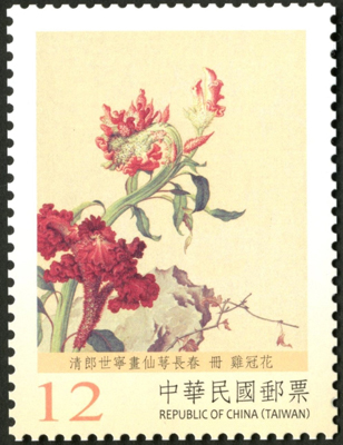 (Sp.635.15)Sp.635 Ancient Chinese Paintings from the National Palace Museum Postage Stamps: Immortal Blossoms of an Eternal Spring (II)
