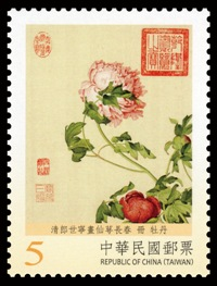 Sp.635 Ancient Chinese Paintings from the National Palace Museum Postage Stamps: Immortal Blossoms of an Eternal Spring (I)
