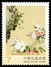 (Sp.635.3)Sp.635 Ancient Chinese Paintings from the National Palace Museum Postage Stamps: Immortal Blossoms of an Eternal Spring (I)
