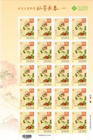 (Sp.635.1a)Sp.635 Ancient Chinese Paintings from the National Palace Museum Postage Stamps: Immortal Blossoms of an Eternal Spring (I)