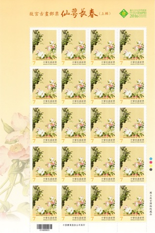 (Sp.635.3a)Sp.635 Ancient Chinese Paintings from the National Palace Museum Postage Stamps: Immortal Blossoms of an Eternal Spring (I)